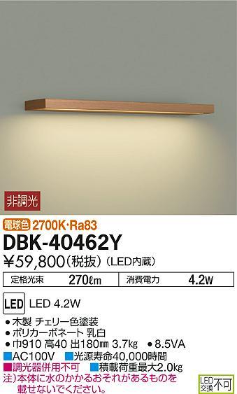 大光電機 照明器具LEDブラケットライト もくさん 棚照明 電球色DBK-40462Y