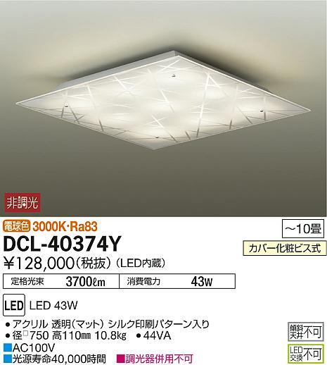 大光電機 照明器具LEDシーリングライト Line Crossシリーズ 電球色DCL-40374Y【~10畳】