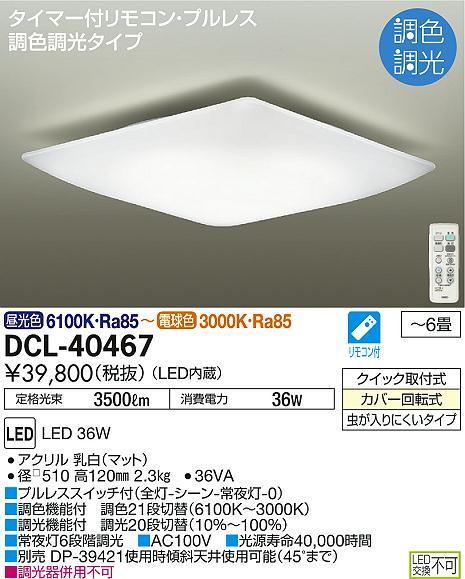 【9/4 20:00~9/11 1:59 エントリーとカードでポイント最大34倍】DCL-40467大光電機 照明器具 LEDシーリングライト タイマー付リモコン・プルレス 調光・調色タイプ DCL-40467 【~6畳】