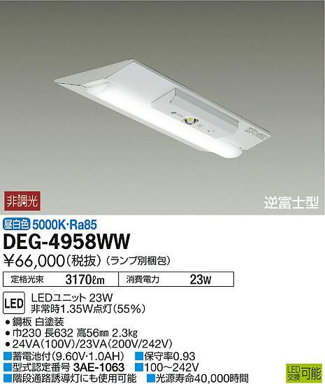 大光電機 照明器具防災照明 LED非常灯 直付タイプ逆富士型 昼白色 非調光DEG-4958WW