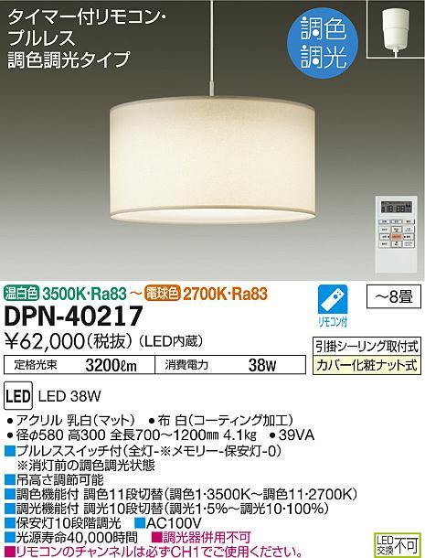 大光電機 照明器具LEDペンダントライト Active Care Lighting プレーンタイマー付リモコン・プルレス 調光・調色タイプDPN-40217【~8畳】