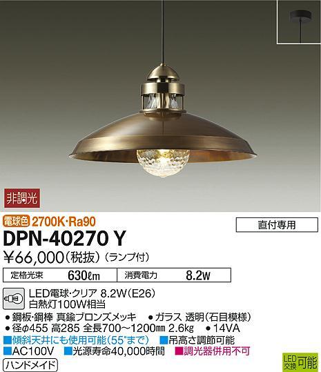 DPN-40270YLEDペンダントライトLED交換可能 直付専用 要電気工事電球色 非調光 白熱灯100W相当大光電機 照明器具 キッチン ダイニング用 吊り下げ照明