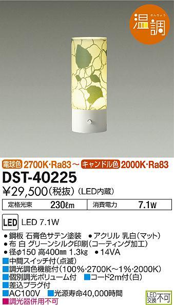 大光電機 照明器具LEDテーブルスタンド Active Care Lighting ボタニカルグリーン温調(白熱灯風調光タイプ) LED7.1W 高400mmDST-40225