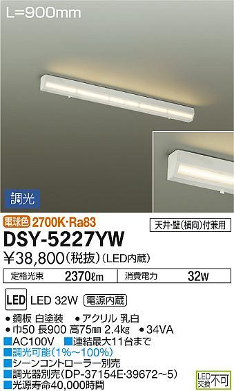 大光電機 照明器具LED間接照明 カベちゃんL900タイプ LED32W 電球色 調光タイプDSY-5227YW