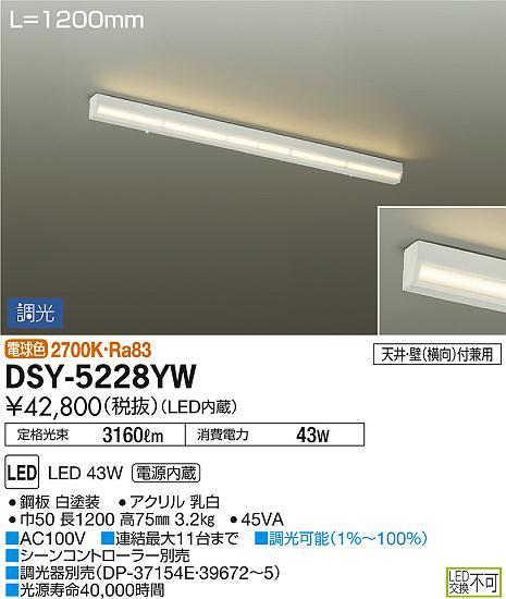 大光電機 照明器具LED間接照明 カベちゃんL1200タイプ LED43W 電球色 調光タイプDSY-5228YW