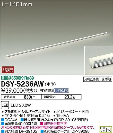 大光電機 大光電機 照明器具LED間接照明 コンパクトライン照明全長1451mm LED23.2W LED23.2W 温白色 非調光DSY-5236AW 非調光DSY-5236AW, 浪越軒:d71028c6 --- vietwind.com.vn