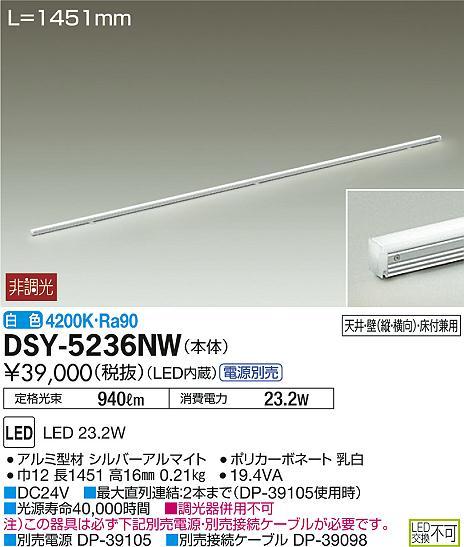 大光電機 照明器具LED間接照明 コンパクトライン照明全長1451mm LED23.2W 白色 非調光DSY-5236NW