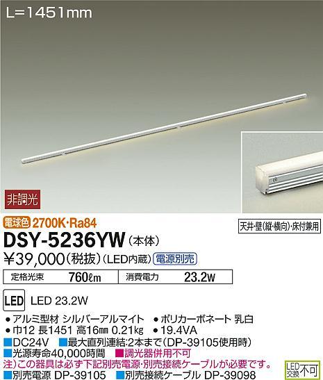 大光電機 照明器具LED間接照明 コンパクトライン照明全長1451mm LED23.2W 電球色 非調光DSY-5236YW