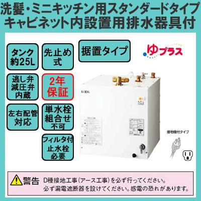 LIXIL INAX 小型電気温水器 ゆプラス 住宅向け 25L洗面化粧室/洗髪/ミニキッチン用 据置 スタンダードタイプキャビネット内設置用 排水器具付EHPK-H25N3