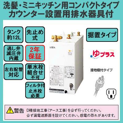 LIXIL INAX 小型電気温水器 ゆプラス 住宅向け 12L洗面化粧室/洗髪/ミニキッチン用 据置 コンパクトタイプカウンター設置用 排水器具付EHPN-H12V1