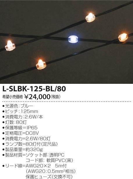 コイズミ照明 照明器具テープライト・アウトドア LEDスタンダードラインブルー ピッチ:125mm 80灯L-SLBK-125-BL/80