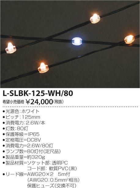 コイズミ照明 照明器具テープライト・アウトドア LEDスタンダードラインホワイト ピッチ:125mm 80灯L-SLBK-125-WH/80
