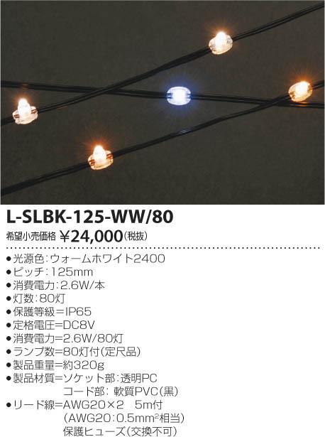 コイズミ照明 照明器具テープライト・アウトドア LEDスタンダードラインウォームホワイト2400 ピッチ:125mm 80灯L-SLBK-125-WW/80