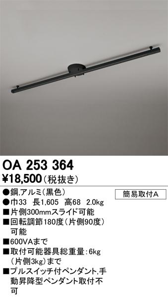 ●オーデリック 照明器具部材簡易取付ライティングダクトレール(可動タイプ)L1600 ブラックOA253364