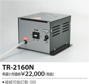 コイズミ照明 照明器具部材巻線トランス 室内専用 接続可能灯数:88TR-2160N