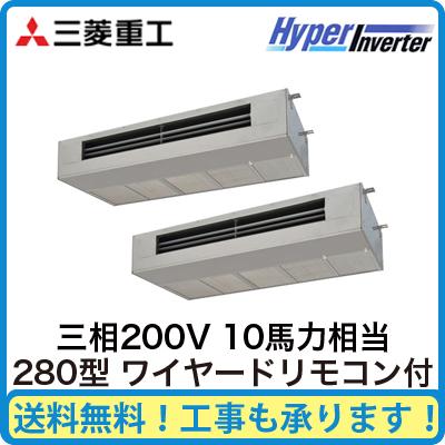 三菱重工 業務用エアコン ハイパーインバーター天吊耐油形 同時ツイン280形FDESVP2804HP4B(10馬力 三相200V ワイヤード)