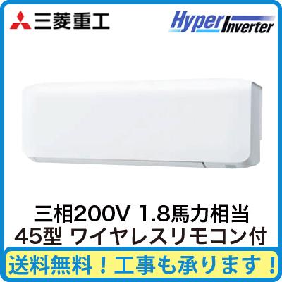 三菱重工 業務用エアコン ハイパーインバーター壁掛形 シングル45形FDKV455H5S(1.8馬力 三相200V ワイヤレス)
