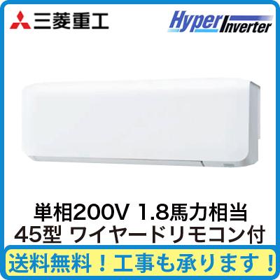 三菱重工 業務用エアコン ハイパーインバーター壁掛形 シングル45形FDKV455HK5S(1.8馬力 単相200V ワイヤード)
