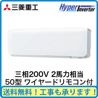 三菱重工 業務用エアコン ハイパーインバーター壁掛形 シングル50形FDKV505H5S(2馬力 三相200V ワイヤード)