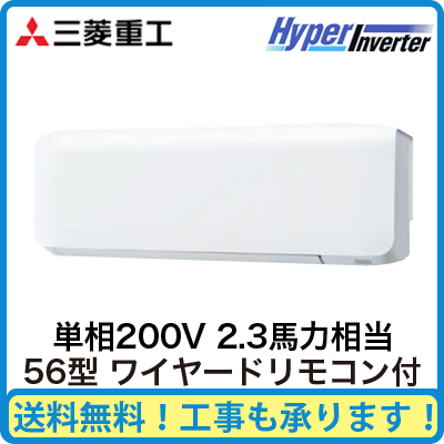 三菱重工 業務用エアコン ハイパーインバーター壁掛形 シングル56形FDKV565HK5S(2.3馬力 単相200V ワイヤード)