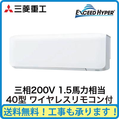三菱重工 業務用エアコン エクシードハイパー壁掛形 シングル40形FDKZ405H5S(1.5馬力 三相200V ワイヤレス)