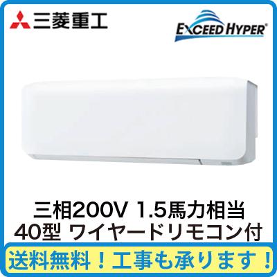 三菱重工 業務用エアコン エクシードハイパー壁掛形 シングル40形FDKZ405H5S(1.5馬力 三相200V ワイヤード)
