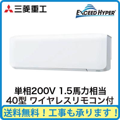 三菱重工 業務用エアコン エクシードハイパー壁掛形 シングル40形FDKZ405HK5S(1.5馬力 単相200V ワイヤレス)