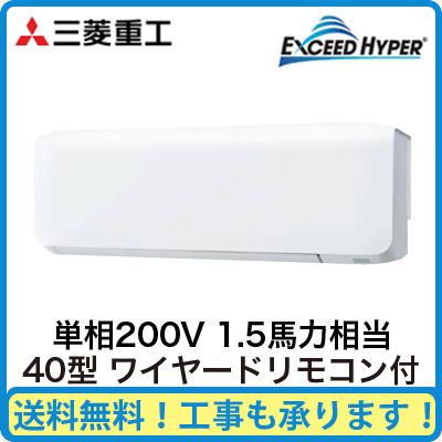 三菱重工 業務用エアコン エクシードハイパー壁掛形 シングル40形FDKZ405HK5S(1.5馬力 単相200V ワイヤード)