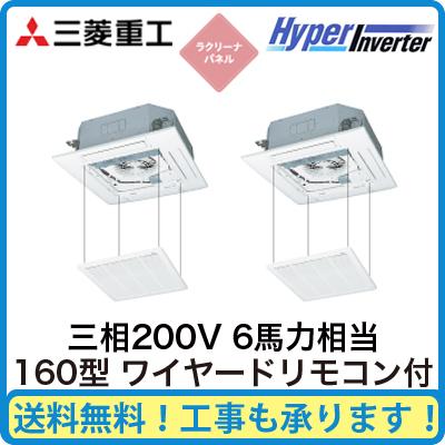 三菱重工 業務用エアコン ハイパーインバーター天井埋込形4方向吹出し 同時ツイン160形FDTV1605HP5S(6馬力 三相200V ワイヤード ラクリーナパネル仕様)