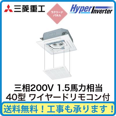 三菱重工 業務用エアコン ハイパーインバーター天井埋込形4方向吹出し シングル40形FDTV405H5S(1.5馬力 三相200V ワイヤード ラクリーナパネル仕様)