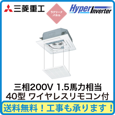 三菱重工 業務用エアコン ハイパーインバーター天井埋込形4方向吹出し シングル40形FDTV405H5S(1.5馬力 三相200V ワイヤレス ラクリーナパネル仕様)