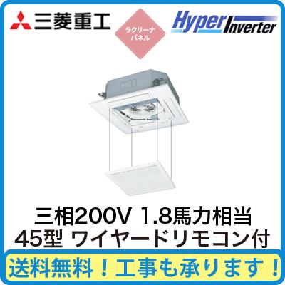 三菱重工 業務用エアコン ハイパーインバーター天井埋込形4方向吹出し シングル45形FDTV455H5S(1.8馬力 三相200V ワイヤード ラクリーナパネル仕様)