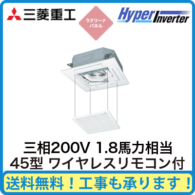 三菱重工 業務用エアコン ハイパーインバーター天井埋込形4方向吹出し シングル45形FDTV455H5S(1.8馬力 三相200V ワイヤレス ラクリーナパネル仕様)