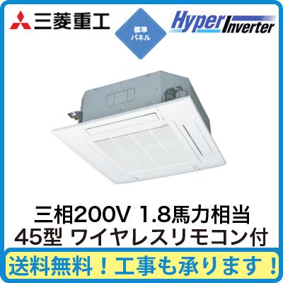 三菱重工 業務用エアコン ハイパーインバーター天井埋込形4方向吹出し シングル45形FDTV455H5S(1.8馬力 三相200V ワイヤレス 標準パネル仕様)
