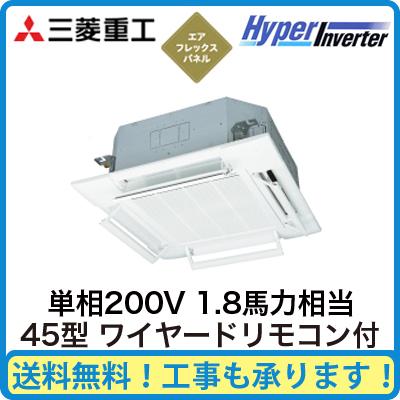 三菱重工 業務用エアコン ハイパーインバーター天井埋込形4方向吹出し シングル45形FDTV455HK5S(1.8馬力 単相200V ワイヤード AirFlexパネル仕様)