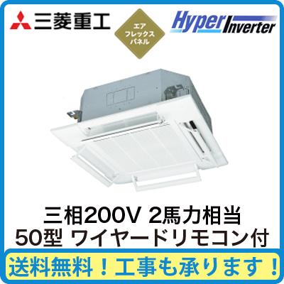 三菱重工 業務用エアコン ハイパーインバーター天井埋込形4方向吹出し シングル50形FDTV505H5S(2馬力 三相200V ワイヤード AirFlexパネル仕様)