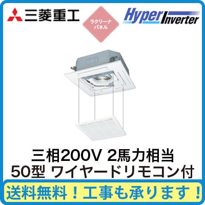 三菱重工 業務用エアコン ハイパーインバーター天井埋込形4方向吹出し シングル50形FDTV505H5S(2馬力 三相200V ワイヤード ラクリーナパネル仕様)