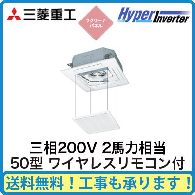 三菱重工 業務用エアコン ハイパーインバーター天井埋込形4方向吹出し シングル50形FDTV505H5S(2馬力 三相200V ワイヤレス ラクリーナパネル仕様)