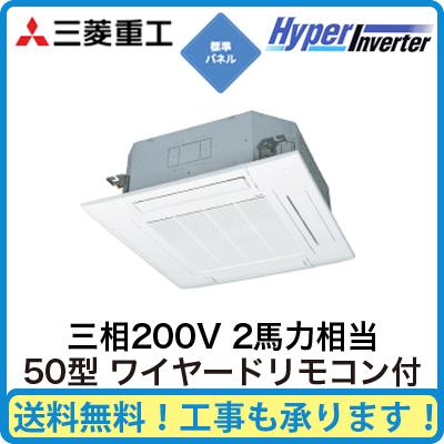 三菱重工 業務用エアコン ハイパーインバーター天井埋込形4方向吹出し シングル50形FDTV505H5S(2馬力 三相200V ワイヤード 標準パネル仕様)