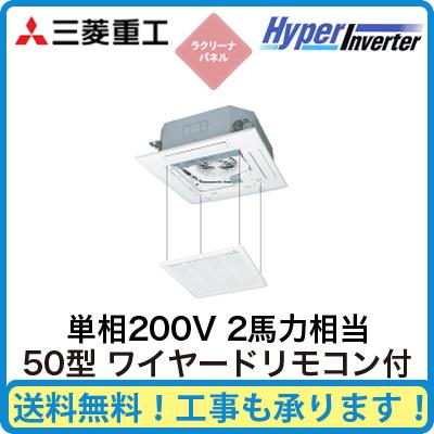 三菱重工 業務用エアコン ハイパーインバーター天井埋込形4方向吹出し シングル50形FDTV505HK5S(2馬力 単相200V ワイヤード ラクリーナパネル仕様)