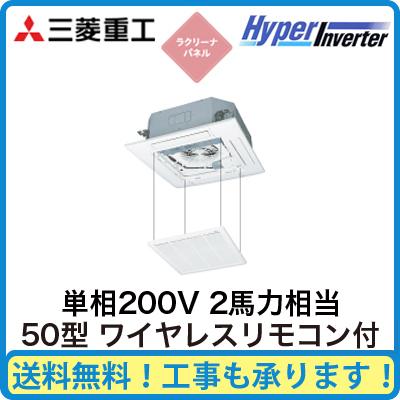 三菱重工 業務用エアコン ハイパーインバーター天井埋込形4方向吹出し シングル50形FDTV505HK5S(2馬力 単相200V ワイヤレス ラクリーナパネル仕様)