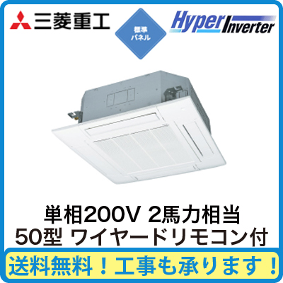 三菱重工 業務用エアコン ハイパーインバーター天井埋込形4方向吹出し シングル50形FDTV505HK5S(2馬力 単相200V ワイヤード 標準パネル仕様)