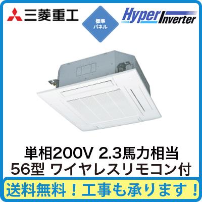 三菱重工 業務用エアコン ハイパーインバーター天井埋込形4方向吹出し シングル56形FDTV565HK5S(2.3馬力 単相200V ワイヤレス 標準パネル仕様)