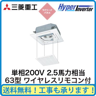 三菱重工 業務用エアコン ハイパーインバーター天井埋込形4方向吹出し シングル63形FDTV635HK5S(2.5馬力 単相200V ワイヤレス ラクリーナパネル仕様)