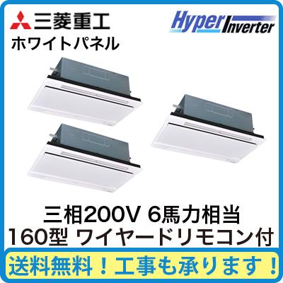 三菱重工 業務用エアコン ハイパーインバーター天井埋込形2方向吹出し トリプル160形FDTWV1605HT4B(6馬力 三相200V ワイヤード ホワイトパネル仕様)