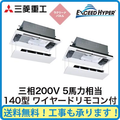 三菱重工 業務用エアコン エクシードハイパー天井埋込形2方向吹出し ツイン140形FDTWZ1405HP4B(5馬力 三相200V ワイヤード ラクリーナパネル仕様)