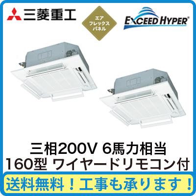 三菱重工 業務用エアコン エクシードハイパー天井埋込形4方向吹出し 同時ツイン160形FDTZ1605HP5S(6馬力 三相200V ワイヤード AirFlexパネル仕様)