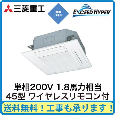 三菱重工 業務用エアコン エクシードハイパー天井埋込形4方向吹出し シングル45形FDTZ455HK5S(1.8馬力 単相200V ワイヤレス 標準パネル仕様)