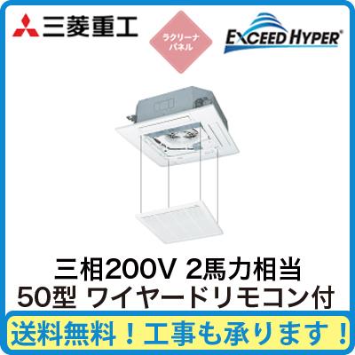 三菱重工 業務用エアコン エクシードハイパー天井埋込形4方向吹出し シングル50形FDTZ505H5S(2馬力 三相200V ワイヤード ラクリーナパネル仕様)