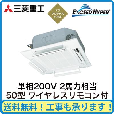 三菱重工 業務用エアコン エクシードハイパー天井埋込形4方向吹出し シングル50形FDTZ505HK5S(2馬力 単相200V ワイヤレス AirFlexパネル仕様)